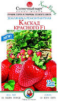 Семена Клубника (земляника садовая) Каскад красного F1,  0,15 грамма семян Солнечный Март