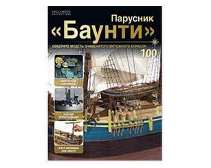 "Парусник ""Баунти"" №100"