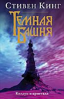 """Кинг С. Колдун и кристалл из серии """"Темная башня"""" (чорна)"""