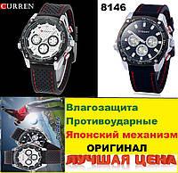Часы мужские Curren, спортивные часы, наручные часы в подарочной коробке. Кварцевый японский механизм Miyota.