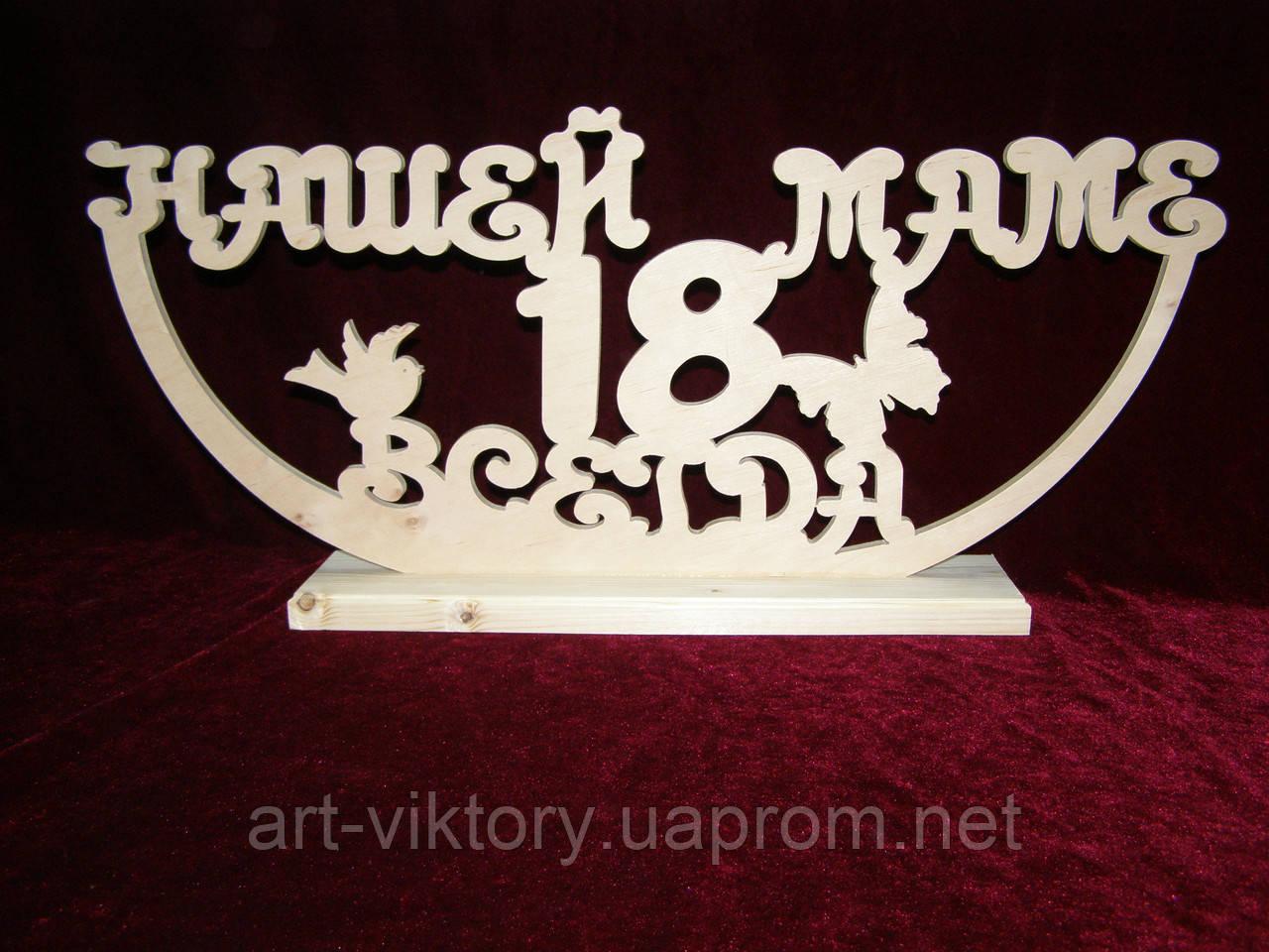 Нашей маме всегда 18
