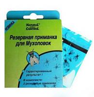 Резервная приманка для мухоловок, 2 штуки, фото 1