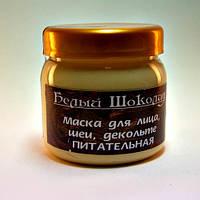 Шоконат крем-маска белый шоколад для лица, шеи, декольте ПИТАТЕЛЬНАЯ 400 мл.