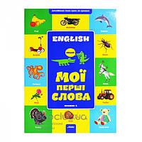 Англійська крок за кроком. Мої перші слова. Книжка 2