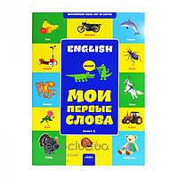 Английский язык шаг за шагом. Мои первые слова. Книга 2