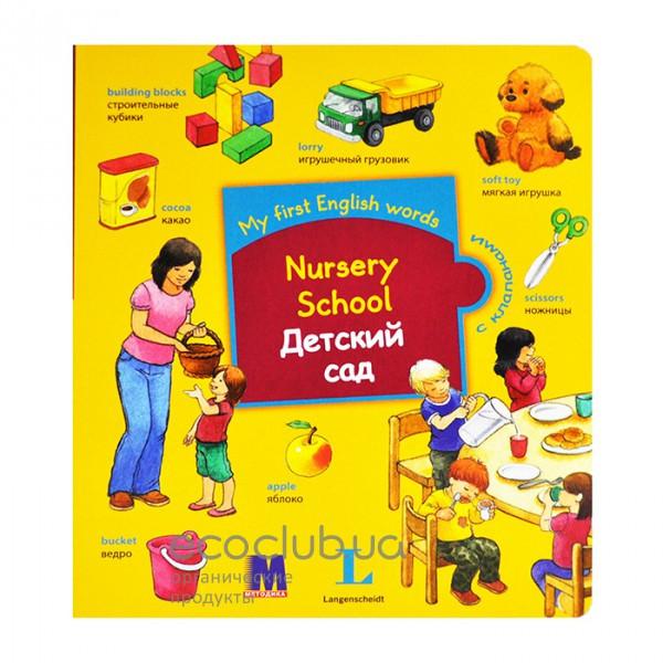 Mi first english words. Nursery School. Детский сад