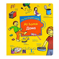 Mi first english words. At home. Дома