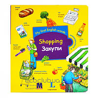 Mi first english words. Shopping. Закупи
