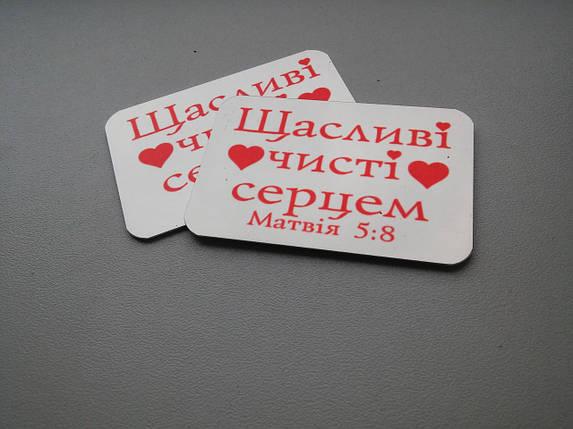 Металевий магніт: Щасливі чисті серцем, фото 2