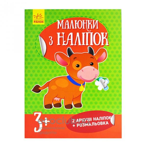 Малюнки з наліпок (корова)