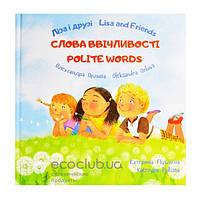 Ліза і друзі. Слова ввічливості. Lisa and friends. Polite words