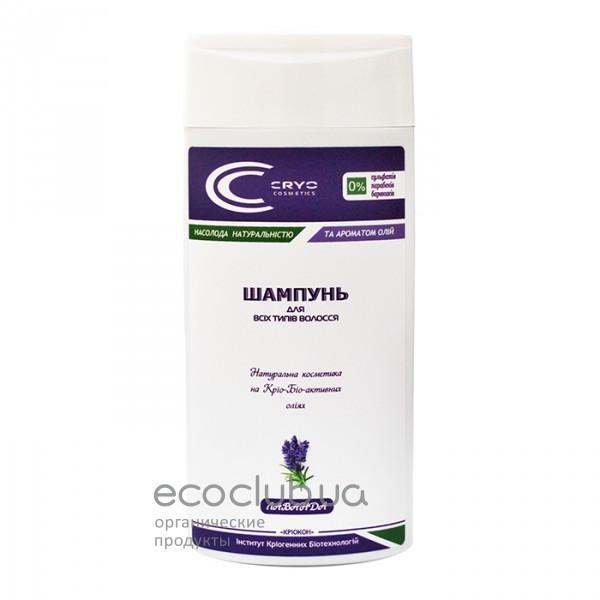 Шампунь Лаванда Cryo cosmetics Cryocon 250мл