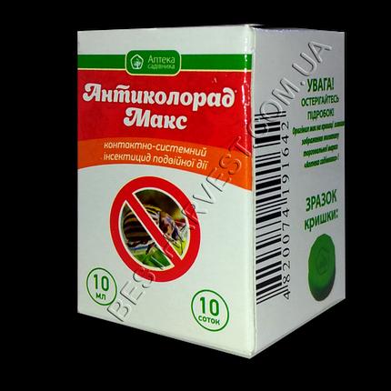 Инсектицид «Антиколорад Макс» 10 мл оригинал, фото 2