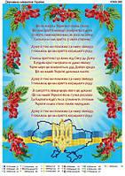"""""""Символика Украины"""" Схема для вышивки бисером"""