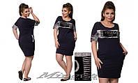 Короткое облегающее платье большого размера  48-52