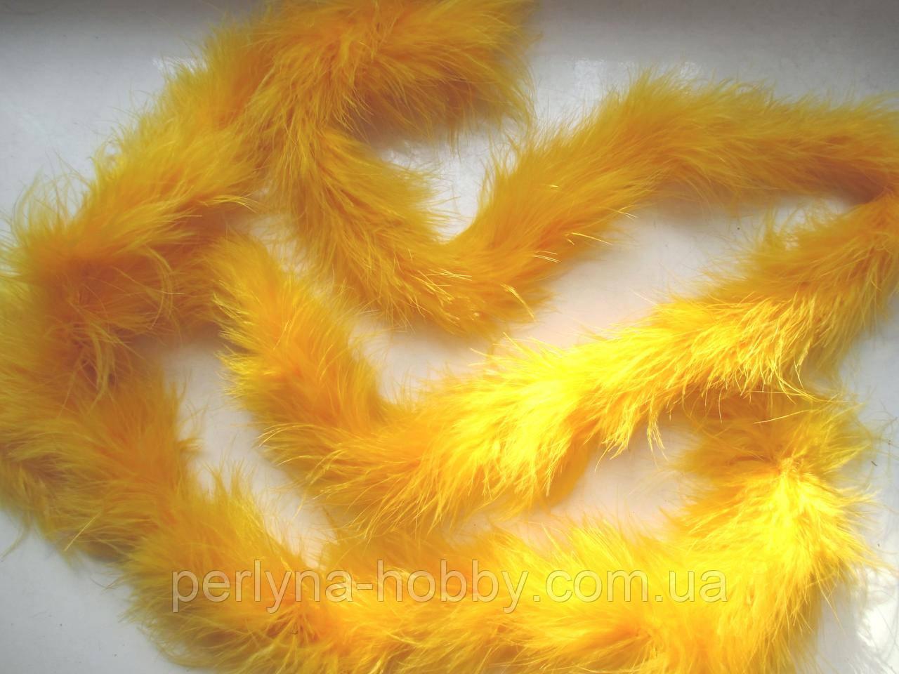 Боа пух марабу 1,8 м 25-27 грам жовто-гарячий , насичений
