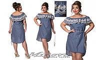 Платье с открытыми плечами большого размера 50-54