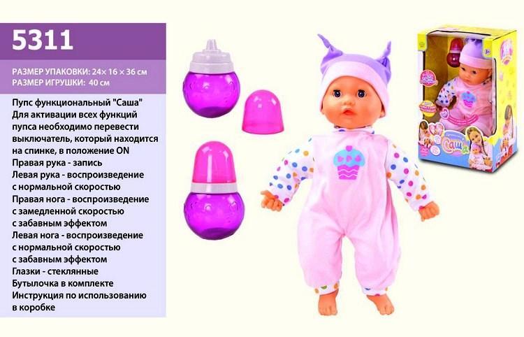 Пупс Саша Дразнилки 5311