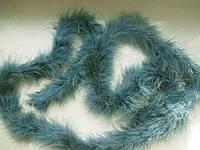 Боа пух марабу 1,8 м 25-27 грам сіро-голубий темний