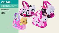 Собачка в сумочке, 4 вида, в пакете (ОПТОМ) CL1701