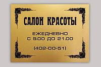 Печать на металле дверных табличек   200*300*0,5 мм