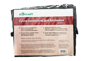 Сумка-органайзер для авто в багажник (от 100 шт), фото 3