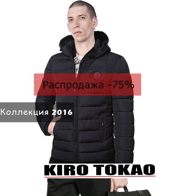 Куртки зимние Kiro Tоkao