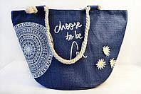 Синяя молодежная пляжная сумка