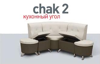 Кухонный уголок Чак-2    . Yudin(Юдин)