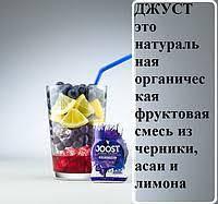 Джуст (черника асаи лимон)