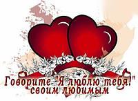 ВАЛЕНТИНКИ. киев