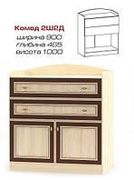 Комод Дисней 2д+2ш. Доставка по Украине. Гарантия качества
