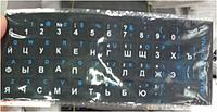Наклейки на клавиатуру Русский-Английский