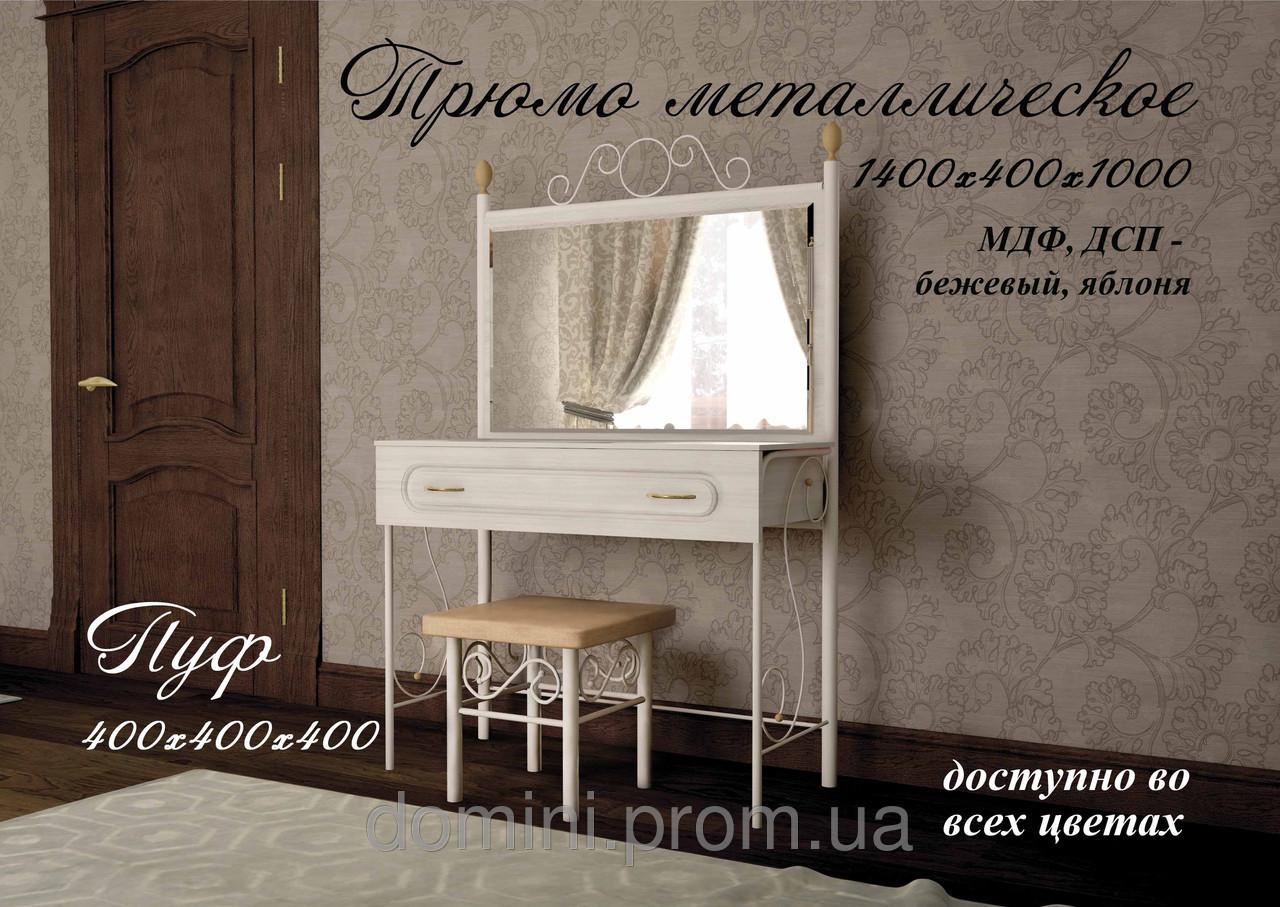 Пуф металевий і трюмо Доставка по Україні - БЕЗКОШТОВНО
