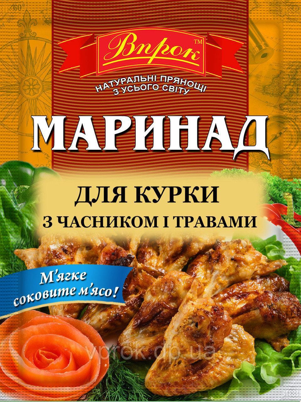 """Приправа маринад для курицы с чесноком и травами 30г""""Впрок"""""""