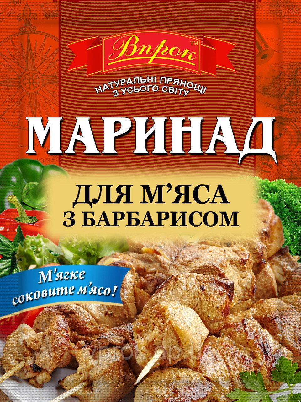 """Приправа маринад для мяса с барбарисом 30г""""Впрок"""""""