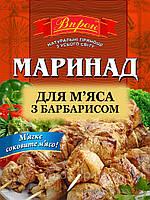 """""""Маринад """"Для мяса с барбарисом""""30гТМ""""Впрок"""