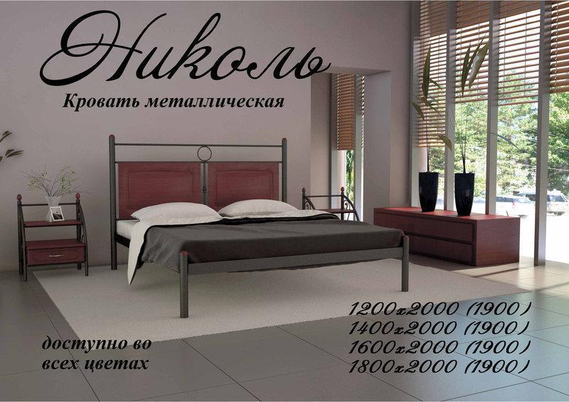 Кровать  «Николь» Metal Design 140х190. Доставка по Украине - БЕСПЛАТНО.