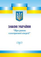 """Закон України """"Про ринок електричної енергії"""". Редакція від 15 травня 2021 року"""