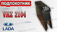 Подлокотник ВАЗ 2104