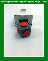 Антистрессовая игрушка кубик Fidget Cube!Акция