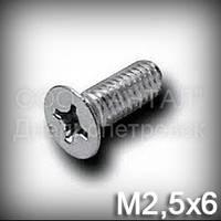 Винт М2,5х6 ГОСТ 17475-80 (DIN 965, ISO 7046) оцинкованный с потайной головкой