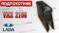 Подлокотник ВАЗ 2106