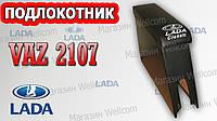 Подлокотник ВАЗ 2107