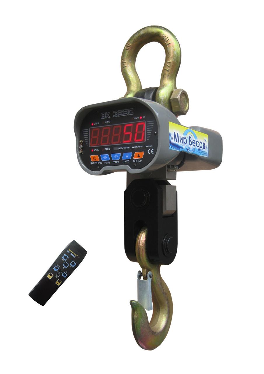 Крановые весы ВК ЗЕВС III 5 000 кг