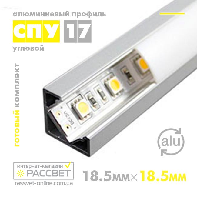 Угловой профиль для светодиодной ленты CПУ17 (ПФ17) комплект - Интернет-магазин «Рассвет» – всё для освещения в Харькове