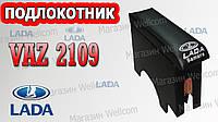 Подлокотник ВАЗ 2109