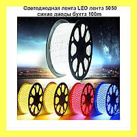 Светодиодная лента LED лента 5050 синие диоды бухта 100m + соеденитель 10 шт!Акция
