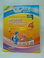 004 кл НП Основа Мій конспект РУ Музичне мистецтво 004 кл (до Лобова)