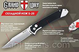 Нож выкидной S-26+документ что не ХО+подарок или бесплатная доставка!